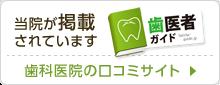 口コミサイト|石戸歯科医院